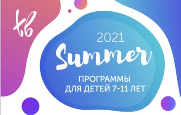 английский лето 2021
